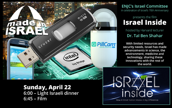 Israel Committee film ISRAEL INSIDE
